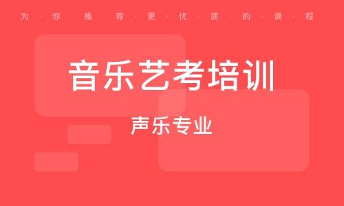 濟南音樂藝考培訓