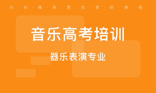 濟南音樂高考培訓學校