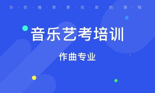 濟南音樂藝考培訓機構