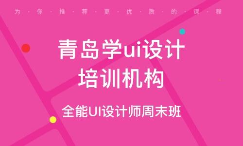 青岛学ui设计培训机构