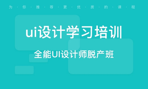 青岛ui设计学习培训课程