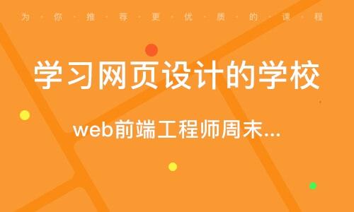青岛学习网页设计的学校