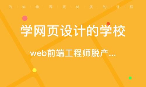 青岛学网页设计的学校