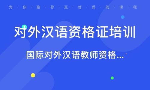 北京國際對外漢語教師資格證(IPA)培訓班