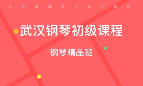 武汉钢琴初级课程