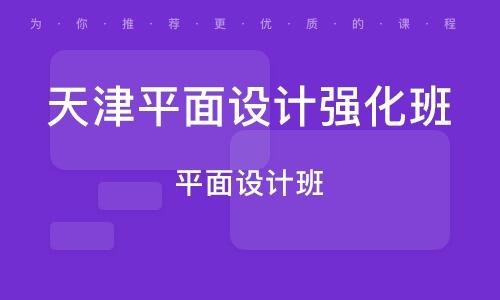 天津平面设计强化班