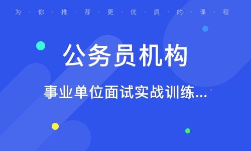 武汉公务员机构