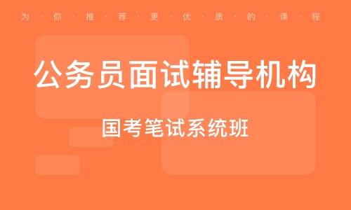 武汉公务员面试辅导机构