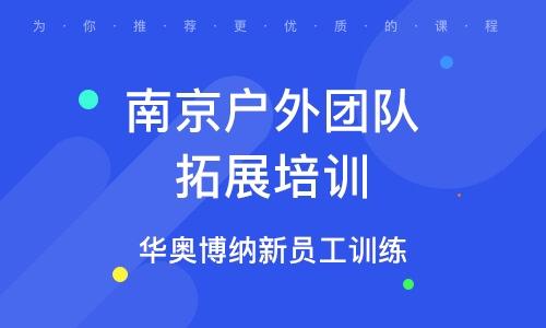 南京户外团队拓展培训