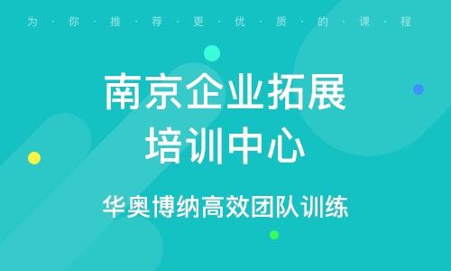 南京企业拓展培训中心