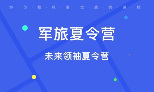 南京军旅夏令营