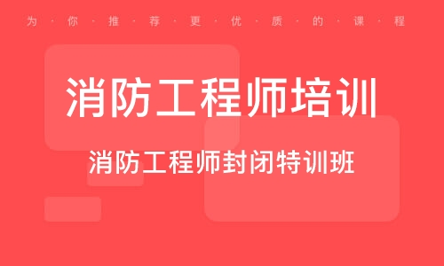 北京消防工程师培训机构