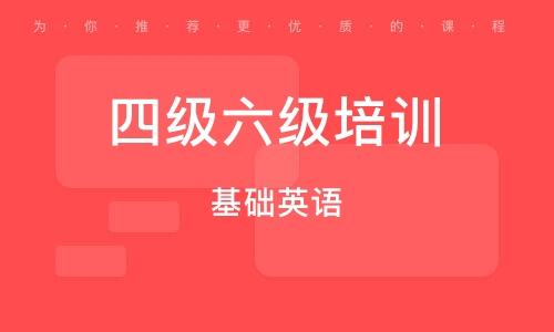 郑州四级六级培训