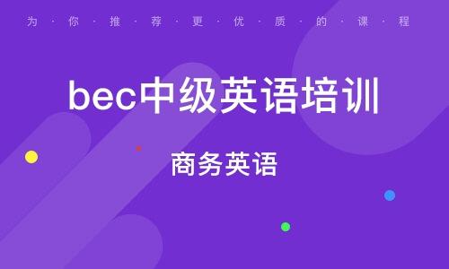 郑州bec中级英语培训