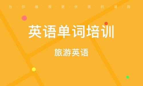 郑州英语单词培训