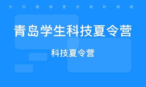 青岛学生科技夏令营