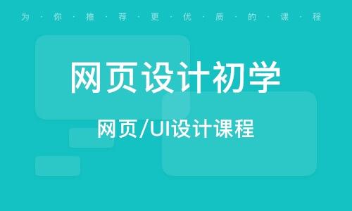 武汉网页设计初学