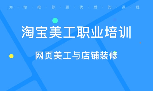 武汉淘宝美工职业培训