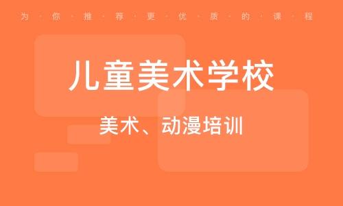 青岛儿童美术学校