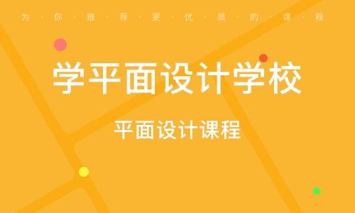武汉学平面设计学校