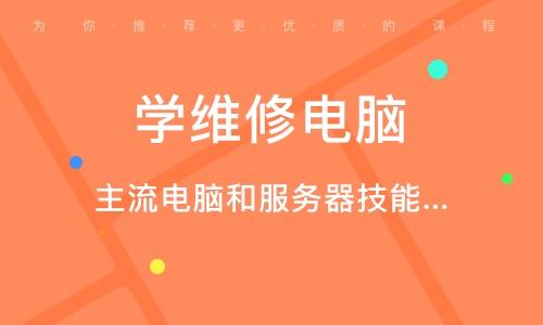 天津學維修電腦