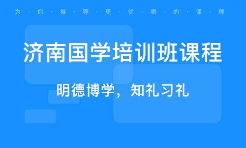济南国学培训班课程