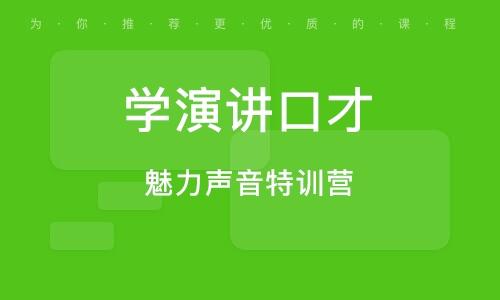 武汉学演讲口才