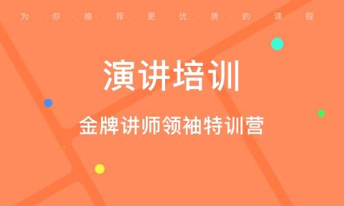 武汉演讲培训课程