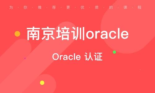 南京培訓oracle