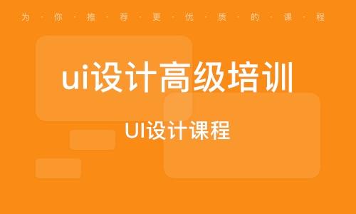 杭州ui设计高等培训班