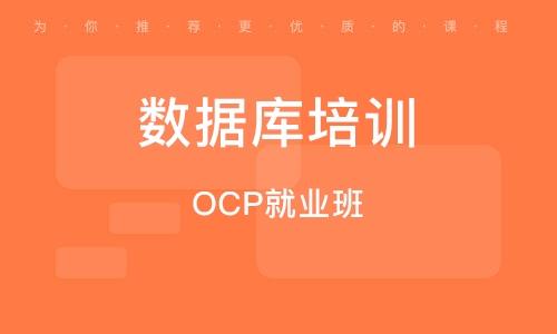 南京數據庫培訓中心