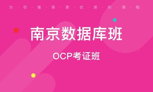 OCP考證班