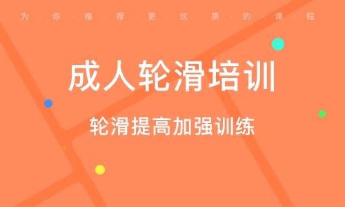 杭州成人輪滑培訓班