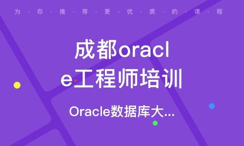 Oracle數據庫大師認證OCM課程