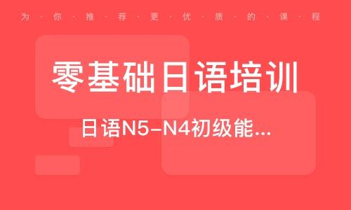 武汉零基础日语培训