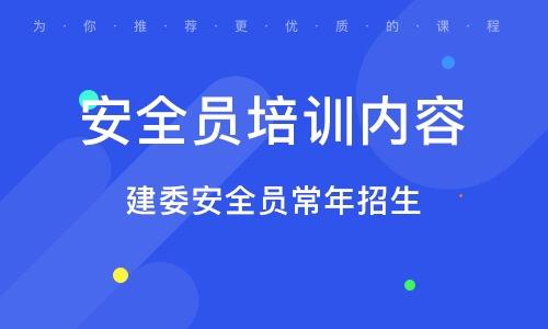 北京安全员培训内容
