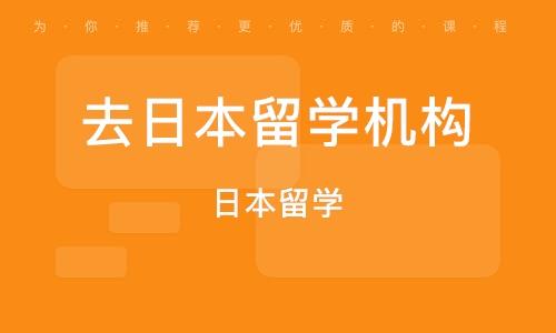 郑州去日本留学机构