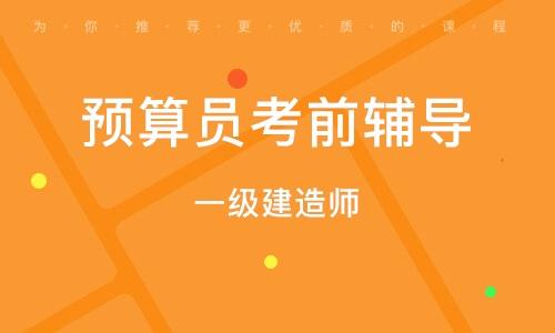北京预算员考前辅导