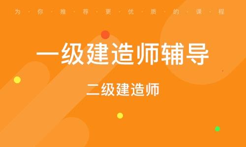 北京一级建造师辅导