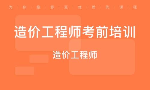 北京造价工程师考前培训