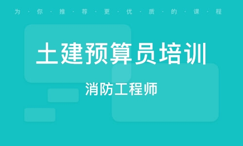 北京土建预算员培训课程