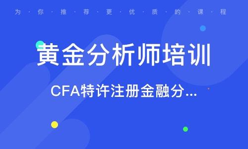 CFA特許注冊金融分析師