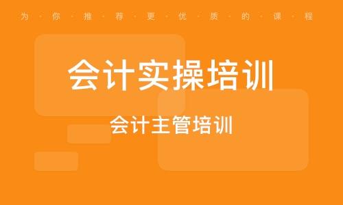 天津会计实操培训机构