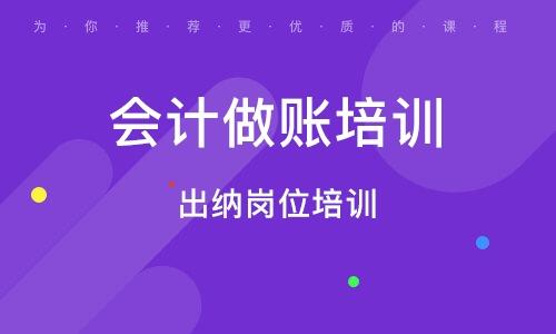 天津会计做账培训