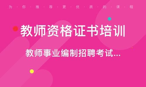 天津教师资格证书培训