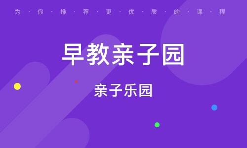 广州早教亲子园