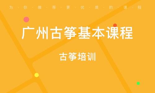 广州古筝基本课程