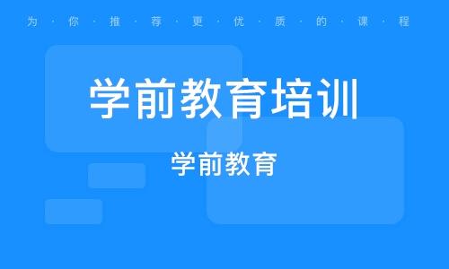 广州学前教育培训机构