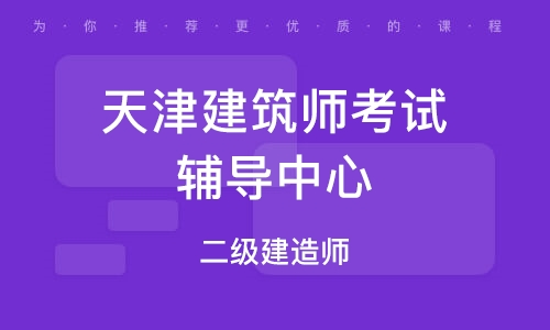 天津建筑師考試輔導中心
