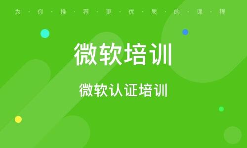 上海微軟培訓中心